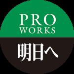 proworks_明日へ
