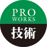 proworks_技術