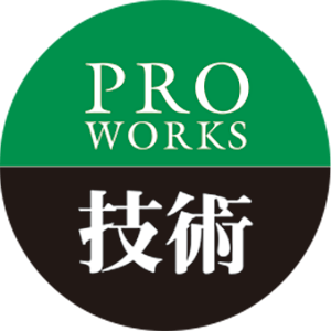 proworks_技術