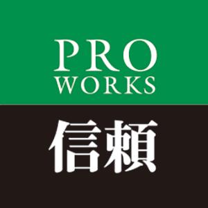proworks_信頼